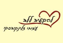 עמיחי זלינקובסקי - להקשיב ללב